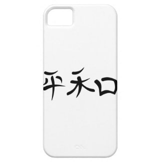 平和のための日本のな漢字 iPhone SE/5/5s ケース