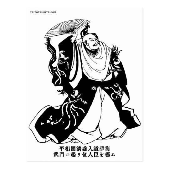 平清盛 Taira no Kiyomori ポストカード