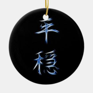 平静の日本のな漢字の書道の記号 セラミックオーナメント