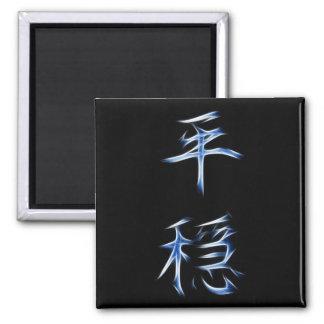 平静の日本のな漢字の書道の記号 マグネット