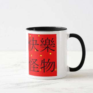 幸せな変種-中国語 マグカップ