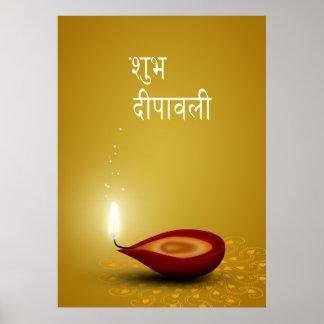 幸せなDiwali Diya -ポスター ポスター