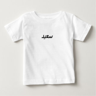 幸せ ベビーTシャツ