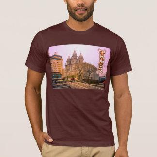 幸福および繁栄-古い北京 Tシャツ