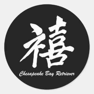幸福のチェサピーク・ベイ・レトリーバー ラウンドシール