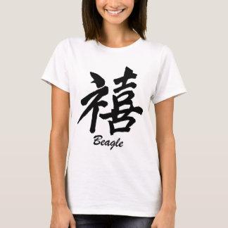 幸福のビーグル犬 Tシャツ