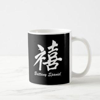 幸福のブリッタニースパニエル犬 コーヒーマグカップ