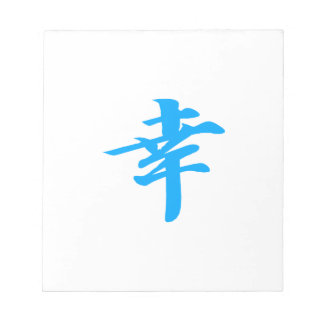 幸福の漢字の青 ノートパッド