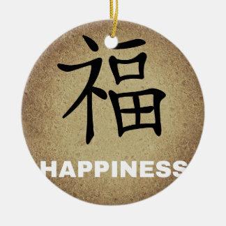 幸福の漢字 セラミックオーナメント