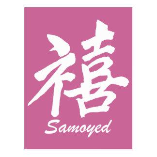 幸福のSamoyed ポストカード