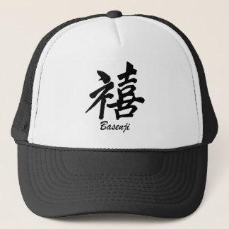 幸福Basenji キャップ