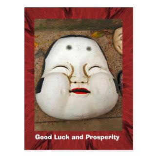 幸運および繁栄のマンダリンのマスク ポストカード