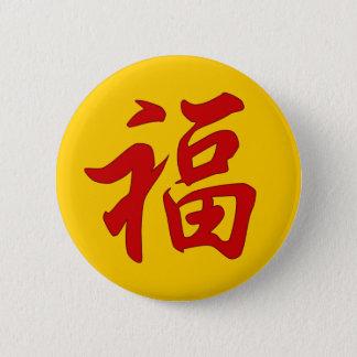 幸運の漢字ボタン 5.7CM 丸型バッジ
