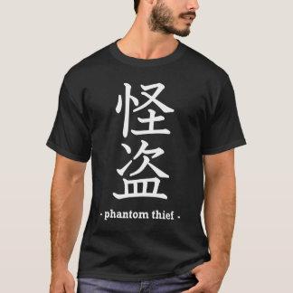 幻影の盗人 Tシャツ