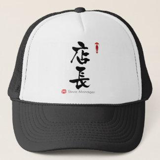 店長の漢字(漢字) キャップ
