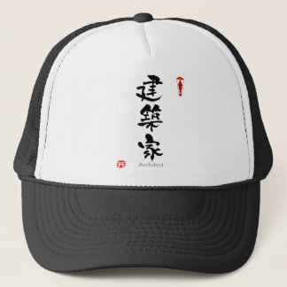 建築家の漢字(漢字) キャップ