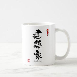 建築家の漢字(漢字) コーヒーマグカップ