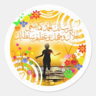 彼の恵みのためのAlhamdulillah! ラウンドシール