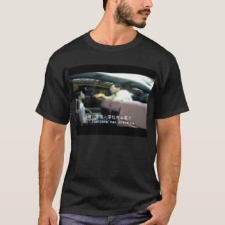得られた圧力か。 Tシャツ