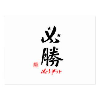 必勝・がんばろう(印付) ポストカード