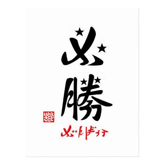 必勝・がんばろう(印付)ポストカード ポストカード