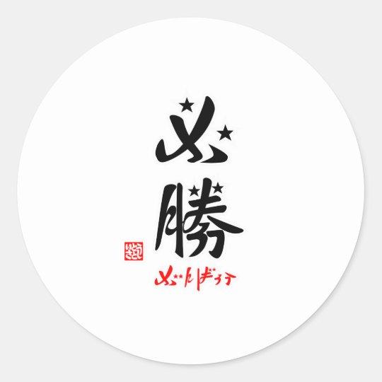 必勝・がんばろう(印付) ラウンドシール