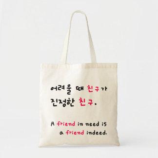 必要性の友人。 韓国語! 大きい版! トートバッグ