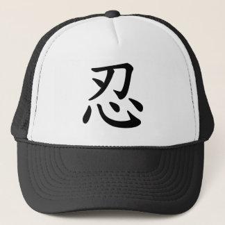 忍者の忍の-日本ので、中国のな書道 キャップ