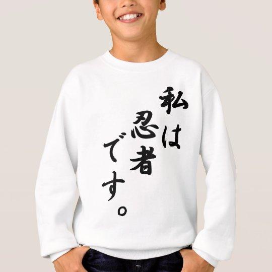 """忍者""""ninja"""" スウェットシャツ"""