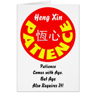 忍耐- Heng Xinの誕生日 カード