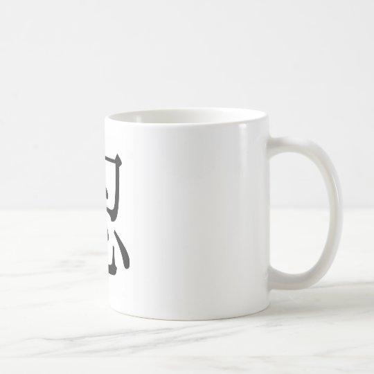 忍(はんなり) コーヒーマグカップ