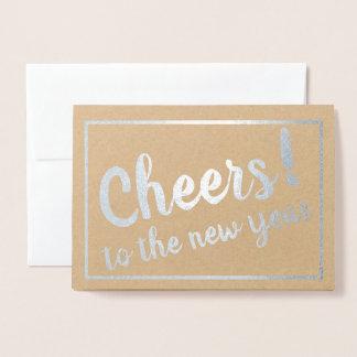 応援! 新年に! 箔カード