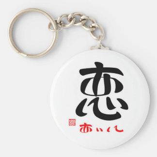 恋・あいして(印付) キーホルダー