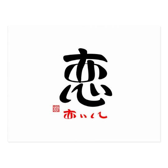恋・あいして(印付) ポストカード