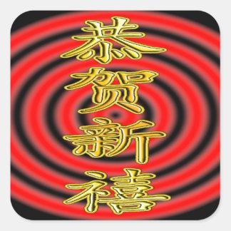 恭贺新禧! 正方形の明けましておめでとう(中国語) スクエアシール