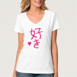 愛される好き[Suki] Tシャツ