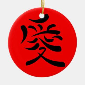 愛のための日本のな漢字 セラミックオーナメント