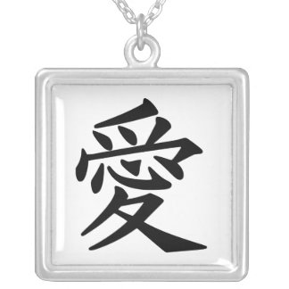 愛のための漢字 シルバープレートネックレス
