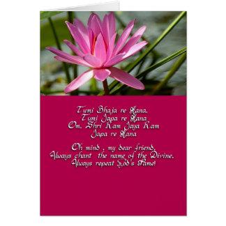 愛の信念 カード