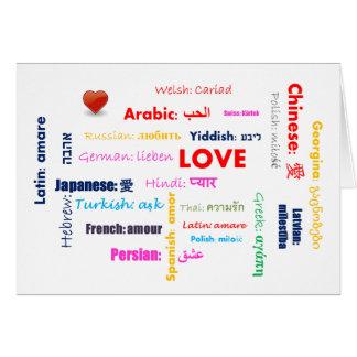 愛の言語: 違うな世界語の愛 カード