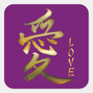 愛シリーズのための日本のな漢字の記号 スクエアシール
