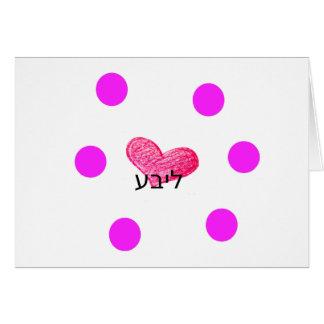 愛デザインのイディッシュ語の言語 カード