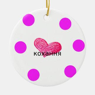 愛デザインのウクライナ語の言語 セラミックオーナメント