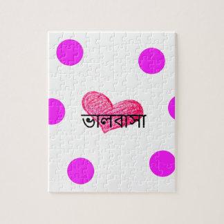 愛デザインのベンガルの言語 ジグソーパズル