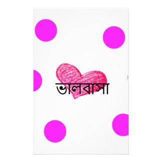 愛デザインのベンガルの言語 便箋