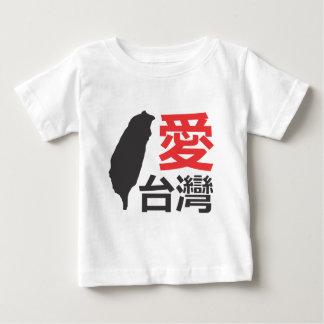愛台湾 ベビーTシャツ