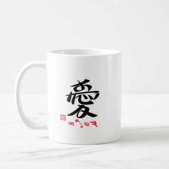 愛・すきです(印付)マグカップ コーヒーマグカップ