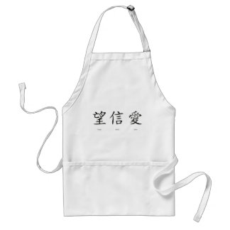 愛、希望および信頼のための中国のな記号 スタンダードエプロン