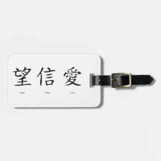 愛、希望および信頼のための中国のな記号 ラゲッジタグ