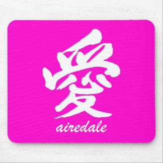 愛Airedale マウスパッド